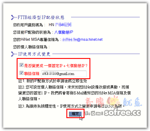 申請Hinet固定IP
