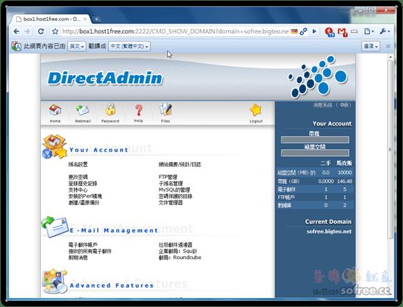 Host1Free - 免費無廣告10GB空間、150GB流量,支援PHP、MYSQL。