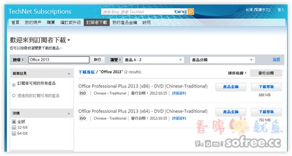 [下載]Office  2013 繁體中文版,MSDN 搶先上架!