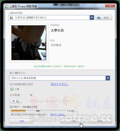 [下載]Picasa 3.6 免費照片、圖片管理軟體
