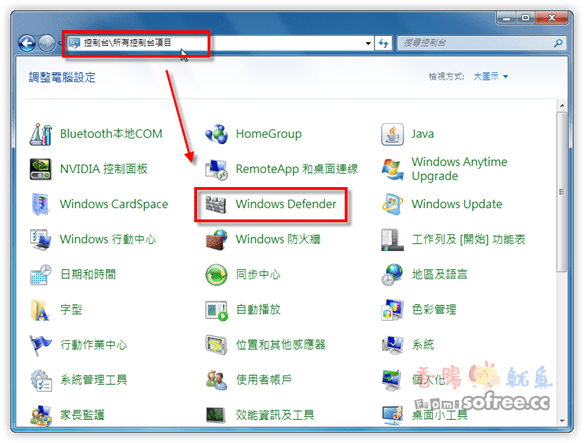如何關閉Windows Defender防間諜程式?