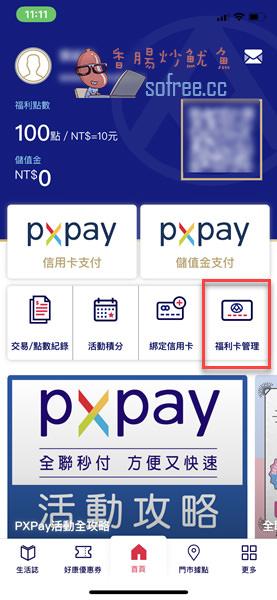 [教學]全聯行動支付PX Pay 綁信用卡首刷禮500/下載APP送100優惠 - 香腸炒魷魚