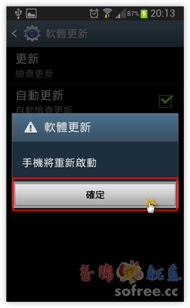 [教學]如何透過Android 手機 wifi 更新S2韌體?