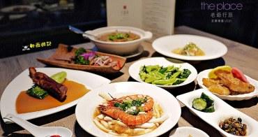 [食記]宜蘭羅東 手路菜中餐廳 道地宜蘭食材菜色! 國立傳統藝術中心園內餐廳/美食 宜蘭老爺行旅一泊二食