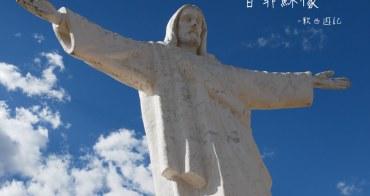 秘魯庫斯科景點推薦》白耶穌像Cristo Blanco●與8尺高耶穌一起擁抱庫斯科! 海拔3600眺望庫斯科市區 庫斯科近郊景點/庫斯科景點 秘魯景點
