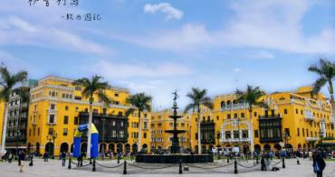 秘魯利馬景點推薦》利馬市區景點●利馬市區交通Metropolitano 搭著路面電車巴士玩利馬 利馬交通/秘魯利馬景點