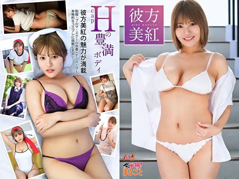 【JN】必撮!まるごと☆彼方美紅
