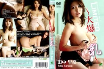 ◆田中里奈
