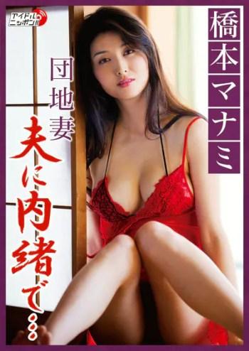 ◆橋本マナミ