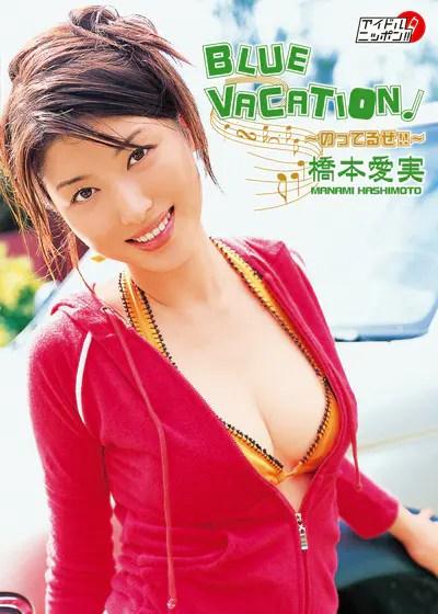 BLUE VACATION ~のってるぜ!!~ 橋本愛実