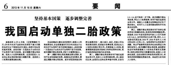 2013年11月16日人民日报发文启动单独二胎政策 (网络图片)