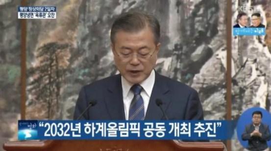 韩国扩大其橄榄枝,并提议与朝鲜共同举办2032年奥运会|  2032年奥运会的联合主办| 韩国首都首尔| 朝鲜首都平壤| 国际奥委会| 韩国总统文在寅| 国际奥委会主席巴赫| 朝鲜半岛国旗