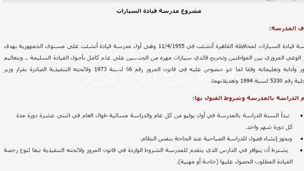 ننشر شروط الحصول على رخص بمشروع قيادة السيارات بالقاهرة
