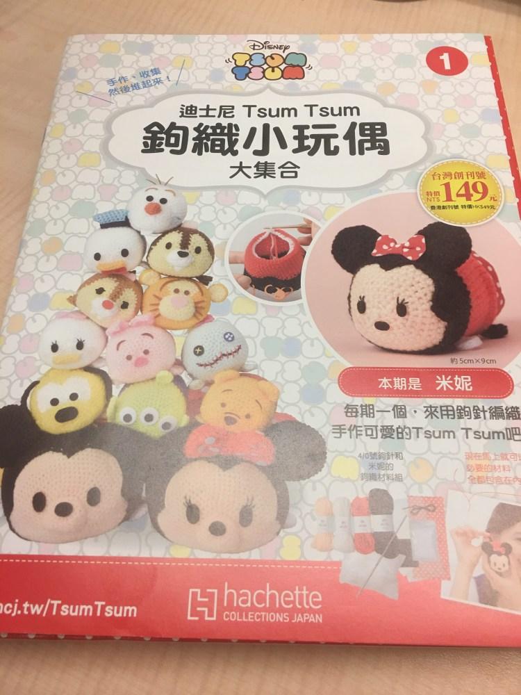 迪士尼Tsum Tsum鉤織小玩偶大集合,一起來編織可愛的Tsum Tsum玩偶吧!
