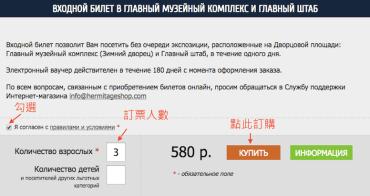 俄羅斯   聖彼得堡:冬宮門票10步驟輕鬆預訂
