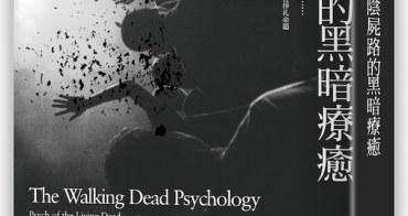 書評   《陰屍路的黑暗療癒》從心理角度遇見陰屍路主角暗黑性格