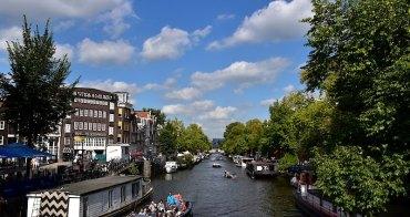 歐洲 | 荷蘭:16年後再訪阿姆斯特丹運河的散步旅夢