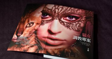 艾姬。貓女調教專案 | 當愛的痕跡不曾消逝,如何發現真愛?