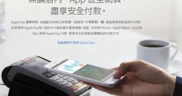 iOS | Apple Pay 行動付款3步驟簡單就上手