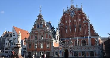 東歐 | 拉脫維亞:我從陌生中遇見里加的5種印象