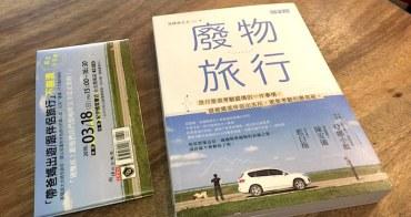 書評 | 廢物旅行:跟父母或伴侶出去玩之考驗感情的旅行故事集