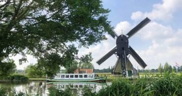 荷蘭。鹿特丹 | 小孩堤防:到河堤風車群的世界文化遺產漫遊