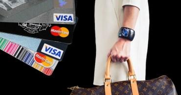 國外刷卡輸入pincode密碼重點、海外旅行前刷信用卡必知16件事