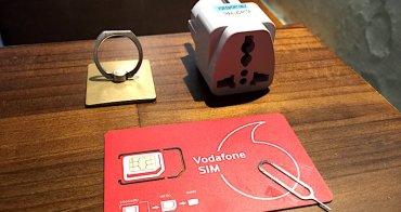 歐洲4G上網卡 | 淘寶購 Vodafone 歐洲多國通用26GB流量經驗分享
