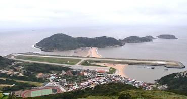 台灣   馬祖:3大重點賞遊北竿壁山,遠眺芹壁、大坵、北竿機場絕佳據點