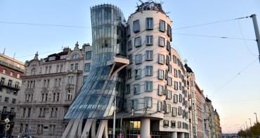 捷克 | 布拉格:與跳舞房子相約,日落夜色一次賞遊