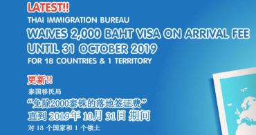 泰國 | 4步驟線上申請電子落地簽證 eVOA 教學