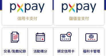 全聯 PX Pay 行動支付上線:簡單7步驟綁定信用卡一次刷卡就上手