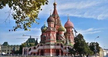 俄羅斯 | 台灣人到俄羅斯旅遊 3 種不同簽証與入境方式