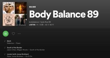 Body Balance 89   2020夏季音樂歌單,雨天宅在家做瑜珈