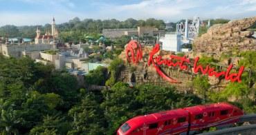新加坡 | 離城市最近海島:如何在聖淘沙2天樂玩5景點