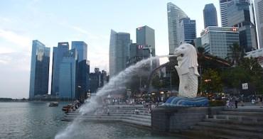 【新加坡旅遊】資訊總整理