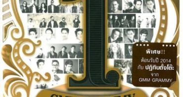 泰國GMM Grammy2013年度精選集.好聽的泰式音樂!
