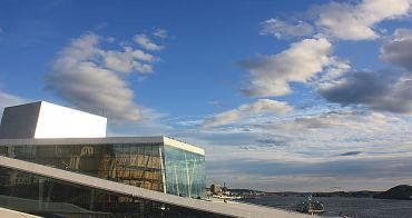 北歐 | 挪威:漫遊奧斯陸歌劇院的日落小確幸