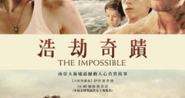 影評 | 浩劫奇蹟 The Impossible