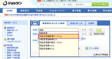 如何使用日本電車時刻表規劃交通-【下篇】-ジョルダン 時刻表