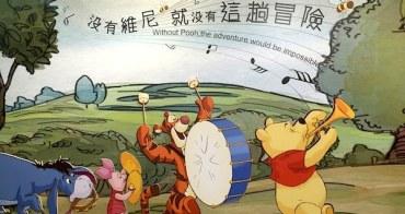 【台北展覽】小熊維尼。友你真好特展:迪士尼萌翻人物陪你清涼一夏!