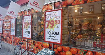 北歐 | 超市購買篇:物價高的北歐購物好去處