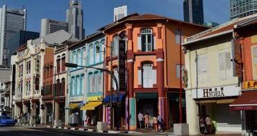 新加坡 | 搞懂5重點,一個人也能簡單自助遊新加坡