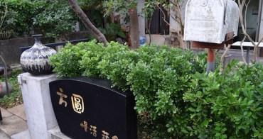 【三芝】芝柏藝術村。方圓美學生活午茶之約vs守靜堂胖媽媽手繪藝術品