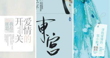中國大陸虐戀小說   匪我思存之你最愛哪部作品?最鐘意5大作品推薦