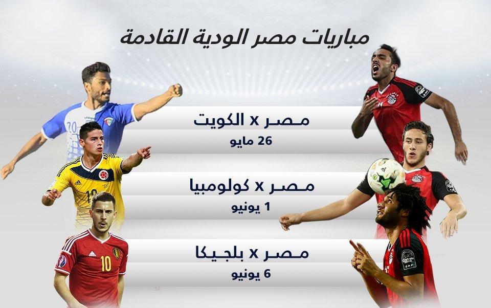 مواعيد مباريات مصر الودية المقبلة قبل كأس العالم سوبر كورة
