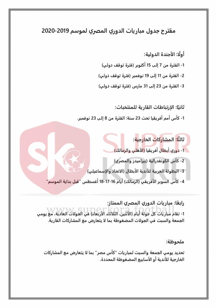 خاص ننشر جدول مباريات الدوري المصري 2019 2020 صوت الأمة