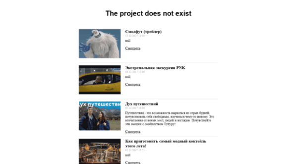 the project does not exist letitbit - 620×343
