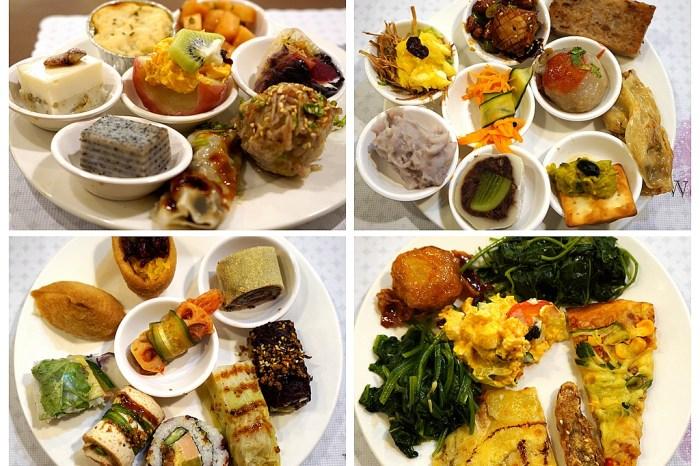 【台中。素食】蓮荷創意蔬素食Buffet餐廳顛覆傳統素食,獨特手工異國蔬素食料理豐富多元。