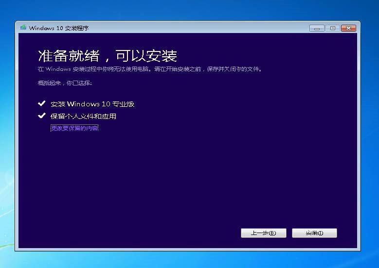 Windows 10安裝部署:直接升級 - 系統極客